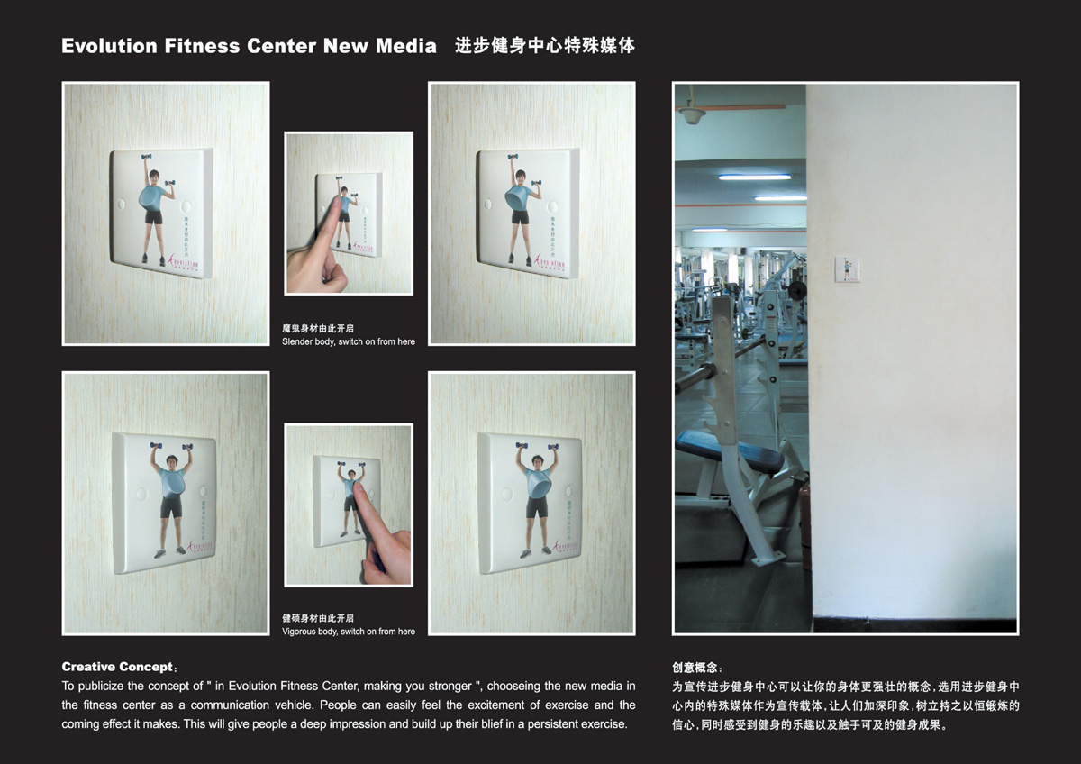 evolutionfitnesschina.jpg